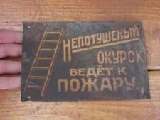 VTG Rissian USSR fireman metal house sign plaque no smoking
