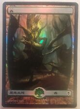 Forêt Full Art Zendikar Japonais PREMIUM / FOIL - Japanese Forest - Magic mtg -