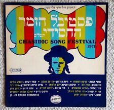 Chasidic Song Festival 1971, Israel LP,  Sassi Keshet, Rina Gordon, Zemed Re'im