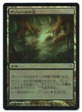MTG Japanese Foil Bojuka Bog Worldwake NM-