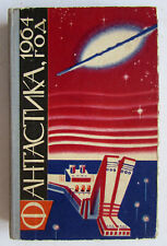 1964 RR! Soviet Russian Book Strugatsky MONDAY BEGINS ON SATURDAY 1st Edition