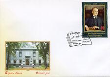 Belarus 2017 FDC Yanka Kupala 1v Set Cover Poets Writers Literature Stamps