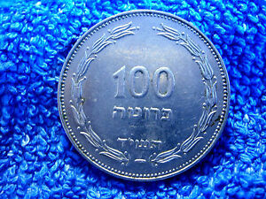 ISRAEL: 1954 VERY RARE 100 PRUTA REDUCED SIZE UTRECHT DIE ABOUT UNCIRCULATED