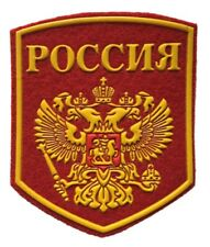 Russian Federation Coat of Arms Russia 2 Head Eagle Wool and Rubber Sleeve Patch