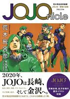 (USA) JOJOnicle Jojo's Ripples Adventure Chronicle Official Exhibition Art Book