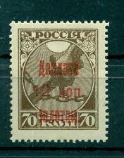 Russie - USSR 1924 - Michel n. 6 b - Timbre-taxe