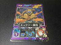 Mewtwo Pokemon Card Pikachu The Movie No.1 Nintendo Prism Holo Meiji Anime Rare