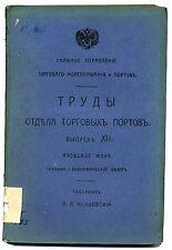 1904 Russian Book Труды отдела торговых портов Азовское море Sea of Azov