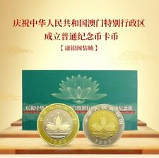 China 1999 year Macau return to the motherland Souvenir Coins 2PCS with in Pack