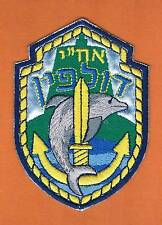 0LIQUIDATION SALE ISRAEL IDF NAVY SUBMARINE DOLPHIN ELEGANT SHINY EXCELENT PATCH