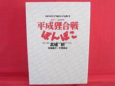 Pompoko Studio Ghibli Storyboard artwork black&white book