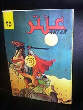 Antar Album Lebanese Arabic Comics Magazine 1980s? No. 25 مجلة عنتر كومكس