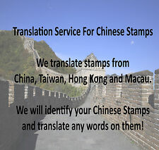 Stamp Translation from English to Chinese and from Chinese to English