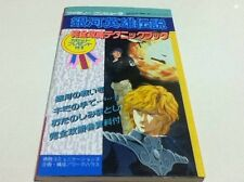 Legend of the Galactic Heroes Complete strategy technique book / NES