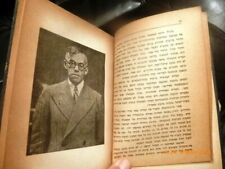 1944 Betar Zabotinsky Memorial Hebrew Leader for his People and World by Remba