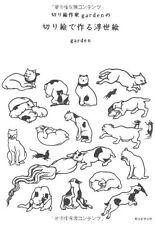 Beautiful Ukiyoe Paper Cutting Design Ideas by Garden - Japanese Craft Book