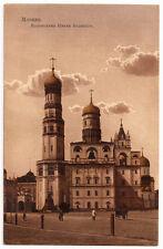 Moskow ~Ivan Veliky Clocher Москва Колокольня Ивана Великого Russian Postcard