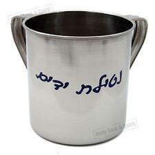 Natla Judaica Kabala Hand Washing Cup Jewish Holy Netilat Yadayim Israel Shabbat
