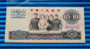 1965 China 10 Shi Yuan Note 4347524 Chinese Banknote Currency