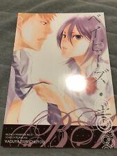 BLEACH DOUJINSHI ICHIGO X RUKIA DOUJINSHI BABIES KISS BY KAGUYA/ICHIJYOU RARE