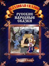 Русские народные сказки илл. Е. Рачева  Russische Bücher