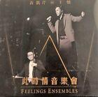 CHRISTOPHER WONG - 黃凱芹 x 王憓 FEELING ENSEMBLES 此時情音樂會現場錄音(2CD)