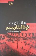 Persian Book Farsi The Origins of Totalitarianism B2167 کتاب توتالیتاریزم فارسی