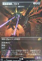JAPANESE BATTRA, DARK DESTROYER (DIRGE BAT)(GODZILLA) Ikoria IKO Magic MTG