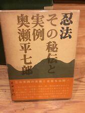 Ninpo - Sono Hiden to Jitsurei (Ninpo Secret Teachings) Signed Okuse Heishichiro