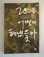 Korean Book-How Lance Does it by Brad Kearnes