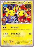 Pokemon Card Japanese 221/XY-P Kyoto Opening Okuge Maiko Pikachu PROMO