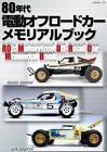 80's Motorrized Off-Road Car Memorial book Tamiya Kyosho RC photo detail Bulldog