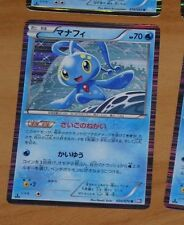 POKEMON JAPANESE RARE CARD HOLO CARTE 020/070 Plasma Gale BW7 1ST 1ED JAPAN **