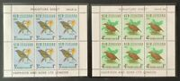 New Zealand. Health Stamps Mini Sheets. SG MS841. 1966. MNH. CV £20.00. #LC383