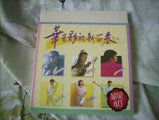 a941981 Leslie Cheung Anita Mui ETC CD 張國榮 梅艷芳 戴蘊慧 我係小忌廉 華星影視新節奏 Volume 2 * Sealed * HK Capital Records
