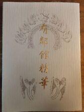 Collection catalog - Yurinkan Museum, Kyoto, Japan 1985 - scrolls, bronzes, etc