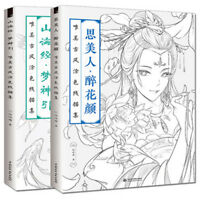 Coloring Book Adults Kids Chinese Line Drawing Book Ancient Figure 2 Books