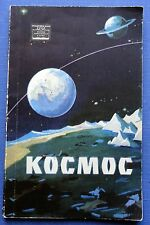 1963 1st Edition USSR Soviet Russian book Space Космос Science Gagarin Rocket