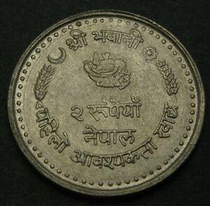 NEPAL 2 Rupees VS2039 (1982) - Copper/Nickel - F.A.O. - XF - 2777