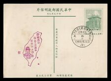 DR WHO TAIWAN CHINA POSTAL CARD STATIONERY PICTORIAL CANCEL C203129
