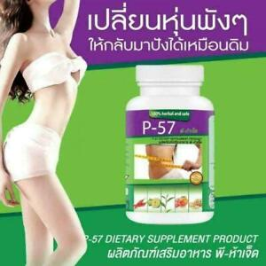 2x P57 Weight Loss 20:1 Extract Suppresses Appetiie Diet Slimming