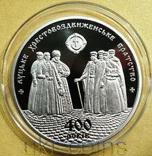 2017 Ukraine Coin Lutsk Orthodox Fellowship Holy Cross Church Monastery 5UAH
