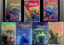 Arabic Harry Potter Series 7 Books by J.K. Rowling مجموعة هارى بوتر بالعربى