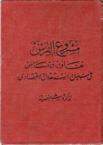 EGYPT old Rare ID Card Subscription Charity Ass. AL-QIRSH 1932