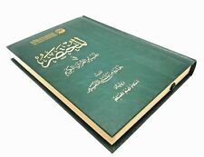 Quran in Arabic with Meanings and Tafseer, Tafsir,المختصر في تفسير القرآن الكريم