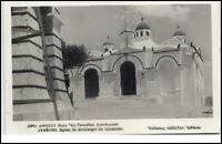 Athen Griechenland Postkarte ~1930/40 Partie an der Kirche St. Georges Athenes