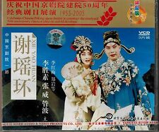 CHINESE OPERA - XIE YAO HUAN - NEW SEALED VCD VIDEO