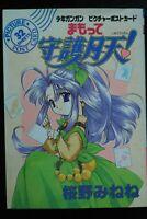 JAPAN Minene Sakurano: Mamotte Shugogetten Picture Postcard Book
