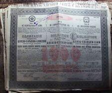 Russian 4% Loan Kursk-Kharkov-Azov Railroad 1889 1000 German Marks bond