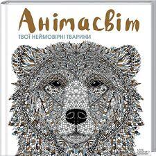 In Ukrainian coloring book - Animal world - Анімасвіт. Твої неймовірні тварини